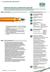 Кабель HXH-FE 180/E30,  (N)HXH-FE 180/E30 «Интеркабель Киев»™